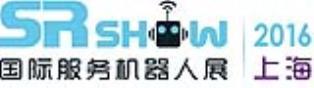 2016中国国际服务机器人技术及应用展览会