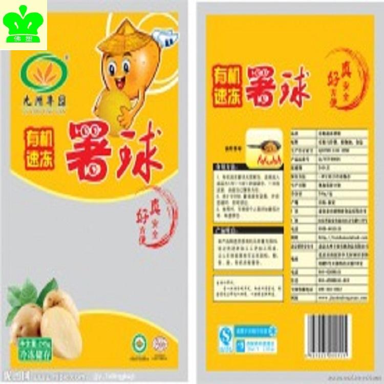 休闲食品包装袋支持厂家定制    包邮