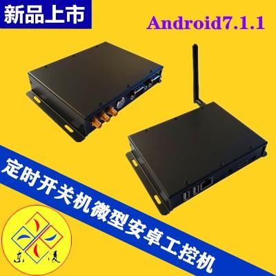 东凌工控安卓7.1.1迷你工控机网口串口WiFi