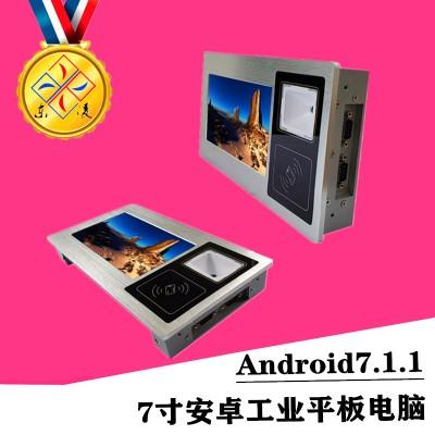 安卓7寸工业平板电脑二维码扫码NFC刷卡触摸屏WiFi
