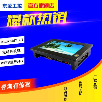 定时开关机壁挂式7寸工业平板电脑电容触摸屏