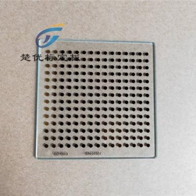 南京楚优靶标高精度实心圆点玻璃标定板相机校正片