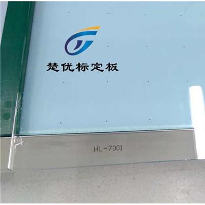 南京楚优高精度玻璃标定板大尺寸定制镜头靶标