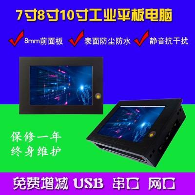 东凌工控7寸触摸屏车载电脑双网口XP/win10