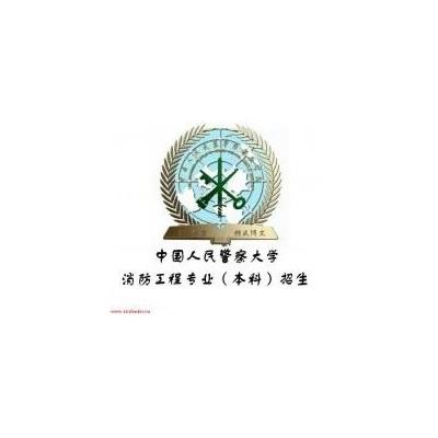 中国人民警察大学自考本科消防工程如何报考及申请毕业