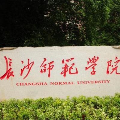 长沙师范学院自考学前教育专业招生简章