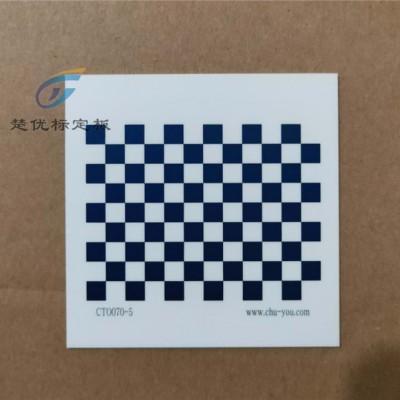 南京楚优高精度陶瓷靶标opencv12*9相机方格标定板靶标