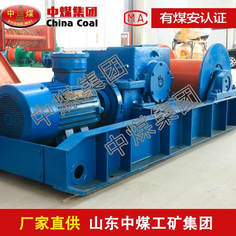 JH-8回柱绞车 煤安证各种型号 矿用防爆回柱绞车