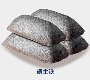 阳极磷生铁河南生产厂家-郑州汇金