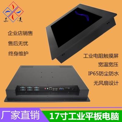 终端查询机17寸工业平板电脑嵌入式触摸屏