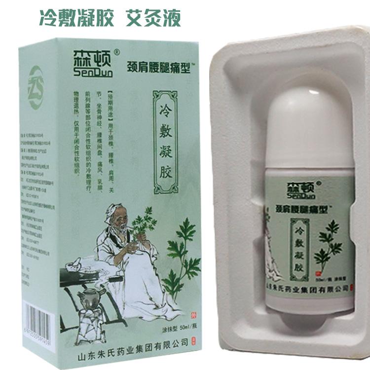 冷敷凝胶贴牌代加工定制生产厂家 山东朱氏药业集团