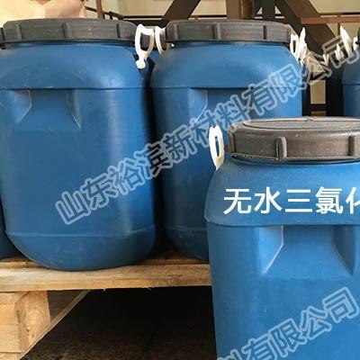 山东潍坊无水三氯化铝厂家