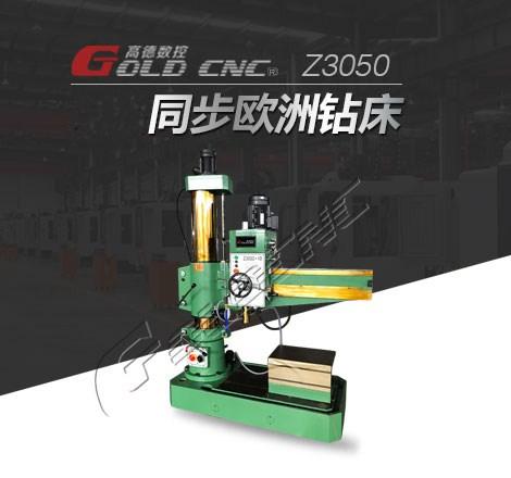 高德数控Z3050摇臂钻床 机身配置双速电机 运行稳定