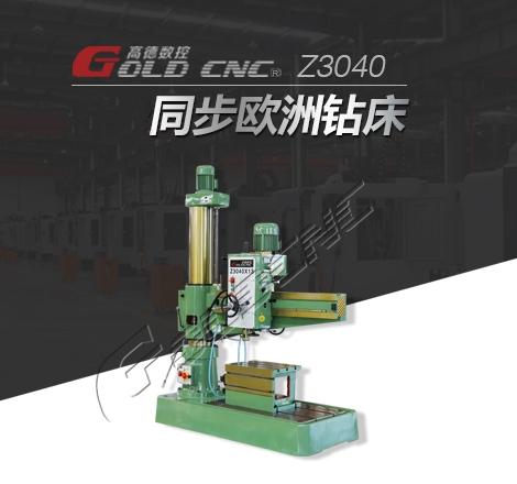 高德数控Z3040摇臂钻床 机械锁紧 机械变速