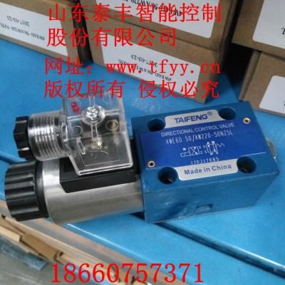 电磁阀,4WE6D-50电磁阀,泰丰电磁阀