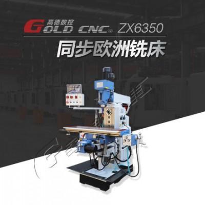 高德数控ZX6350多功能钻铣 技术先进 立卧两用
