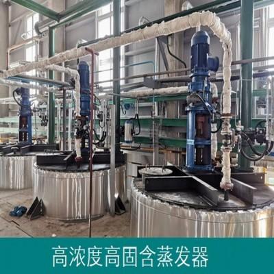 高浓度高固含无机盐蒸发器-专注蒸发浓缩万博体育官网manbet厂家