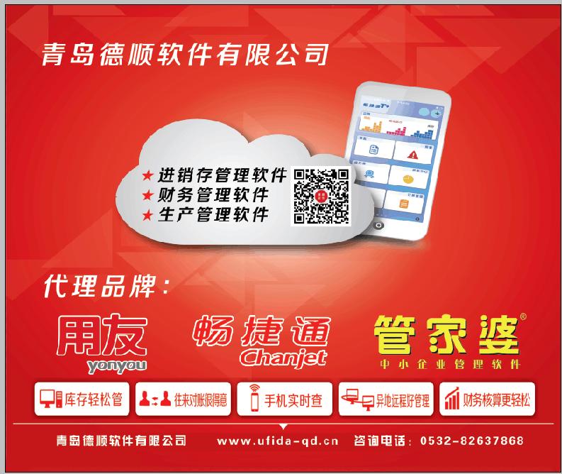 青岛用友软件服务中心、青岛用友财务软件系统、青岛用友智能