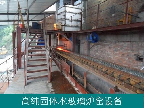 高纯水玻璃炉窑-泡花碱化料万博体育官网manbet-设计建造教技术