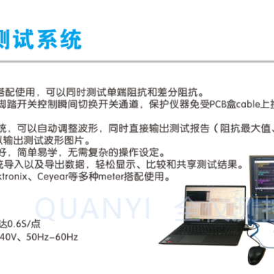 pcb手动测试,TDR特性测试,5G射频测试,