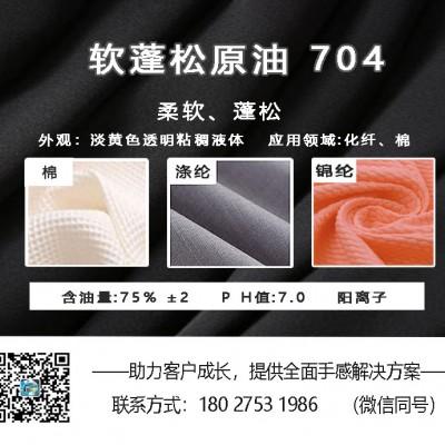软滑原油 CO-702棉莫代尔柔软弹性手感