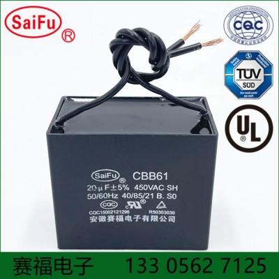 CBB61风扇启动电容 450VAC 20UF