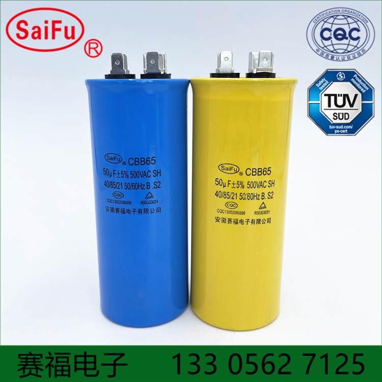 CBB65 环氧薄膜,地龙仪蚯蚓机电容450VAC 50UF
