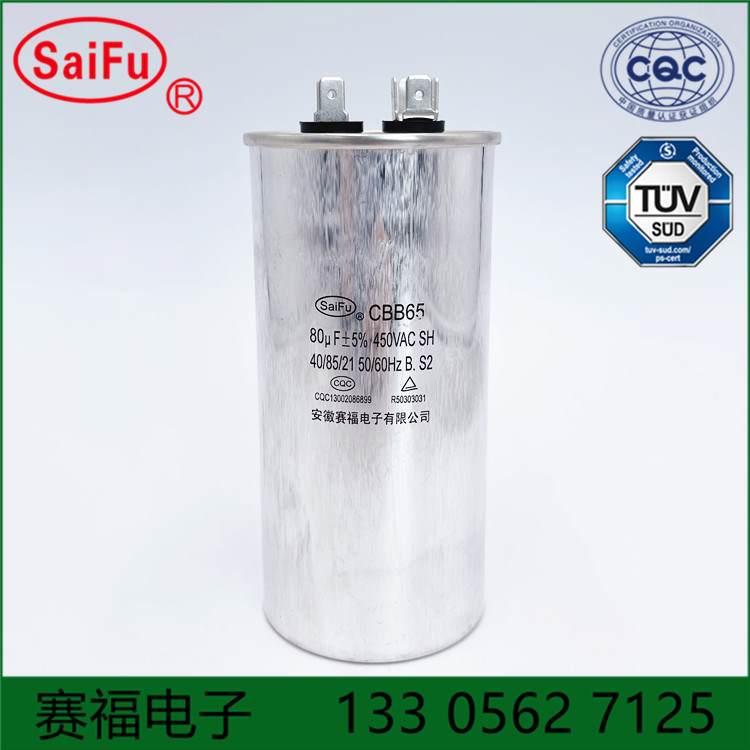 CBB65 空调,地龙仪蚯蚓机电容450VAC 80UF