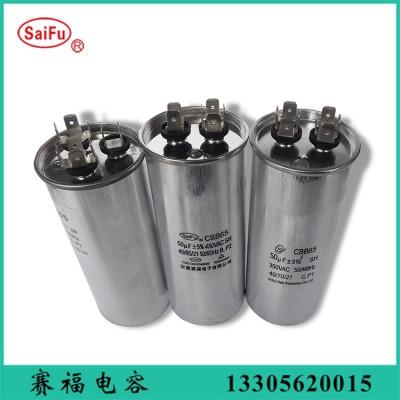 CBB65   50uF  空调电容器