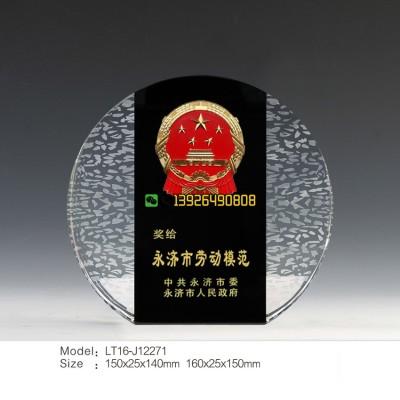 湖南劳模奖杯 人民政府表彰奖杯 勤劳致富带头人表彰奖杯