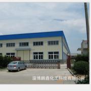 淄博鹏鑫化工科技有限公司