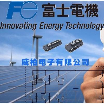 华南深圳广州富士电机(中国)IGBT模块IPM模块代理商