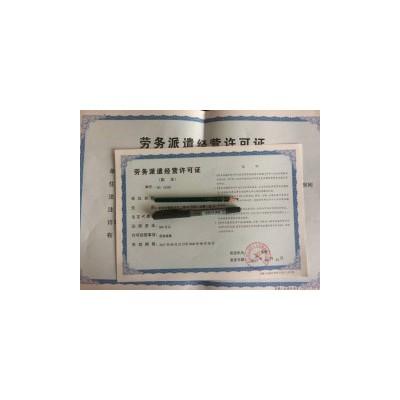 北京大兴区2021年经营劳务派遣业务申请许可证流程