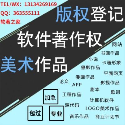 锦州计算机软件著作权登记、软件著作权材料撰写