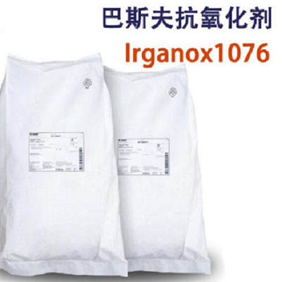 苏州普乐菲供应巴斯夫Irganox 1076抗氧化助剂
