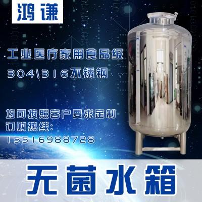 顺义区鸿谦食品级无菌水箱 水处理无菌水箱支持定制
