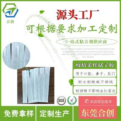 一次性植绒棉签棒ABS医疗检测拭子植绒专用胶水