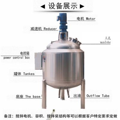 新昌县鸿谦乳化配料罐 不锈钢搅拌罐厂家直供