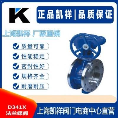 D341X法兰蝶阀