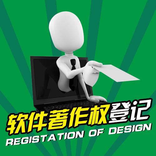 秦皇岛计算机软件著作权登记