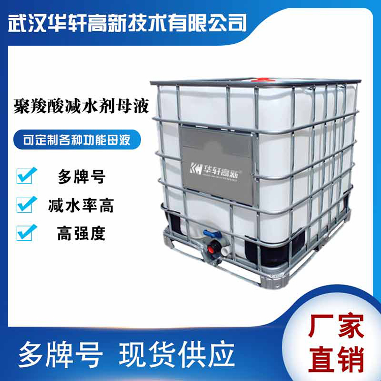 高减水聚羧酸母液 高保坍母液 40%-50%混凝土外加剂母液