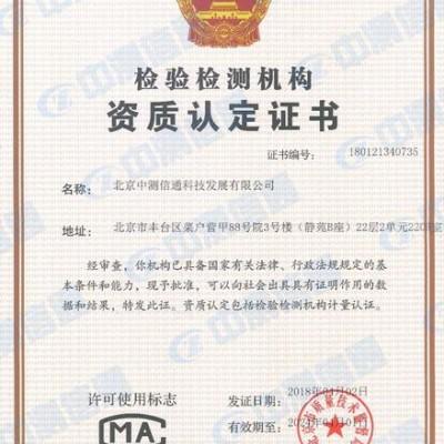 全国提供数据中心机房检测验证