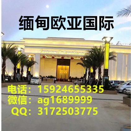 缅甸欧亚国际-15924655335