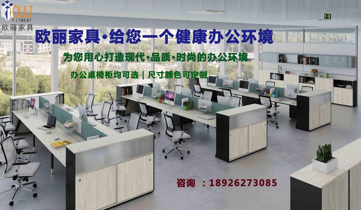 办公桌椅|屏风办公桌|办公大班台|办公家具定制-广州欧丽家具