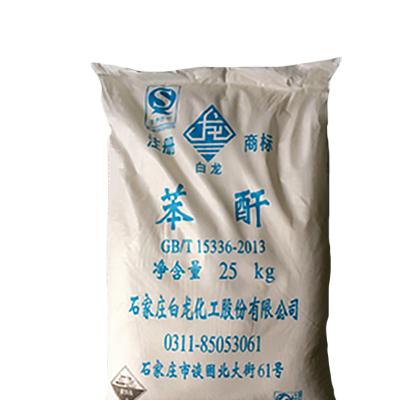 湖北武汉销售苯酐的企业   苯酐的价格